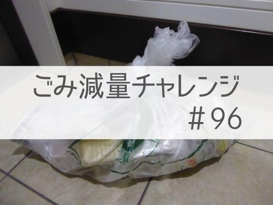 2020/9/13~9/19ごみ減量チャレンジ