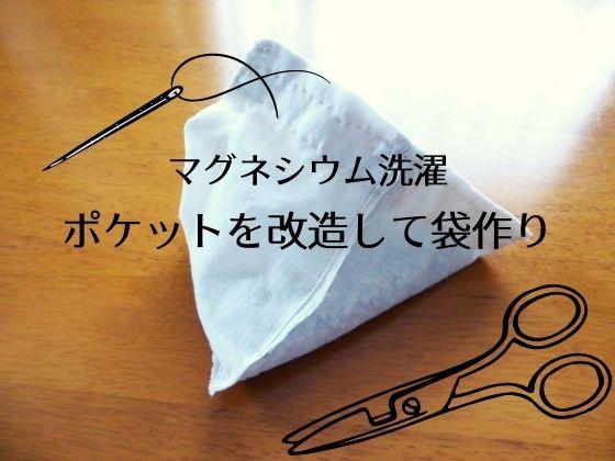 マグネシウム洗濯に使うマグネシウム粒袋の作り方