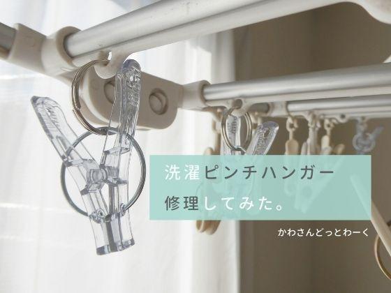 洗濯物ピンチハンガーを修理してみた