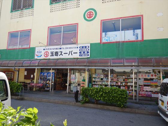 仲泊・大田の街中の様子、玉寄スーパー
