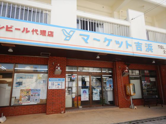 仲泊・大田の街中の様子、マーケット吉浜