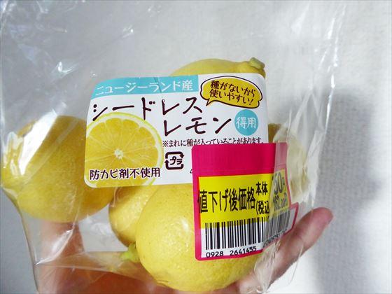 見切り品のシードレスレモン