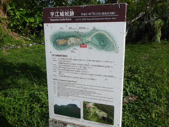 宇江城城跡、案内看板
