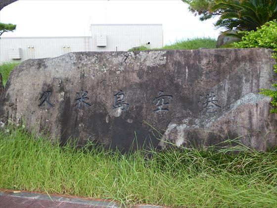 久米島空港の看板
