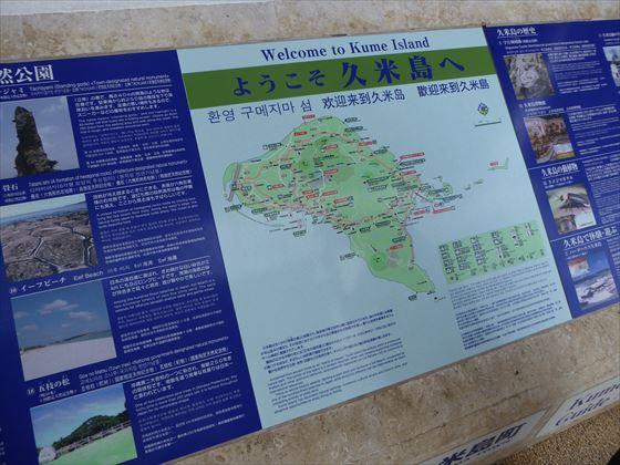 久米島の案内看板