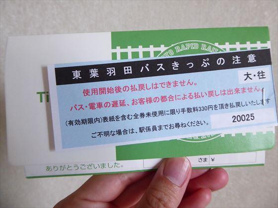 東葉羽田バス切符