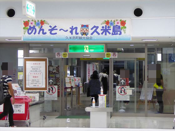 久米島空港到着ロビー