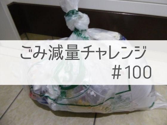 2020/10/18~10/24ごみ減量チャレンジ