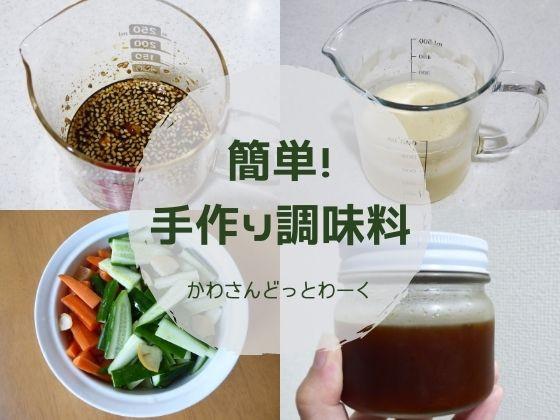 意外と簡単に作れる!我が家の手作り調味料レシピ