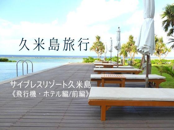 GoTo利用!クーポンに振り回される旅、サイプレスリゾート久米島に宿泊、前編