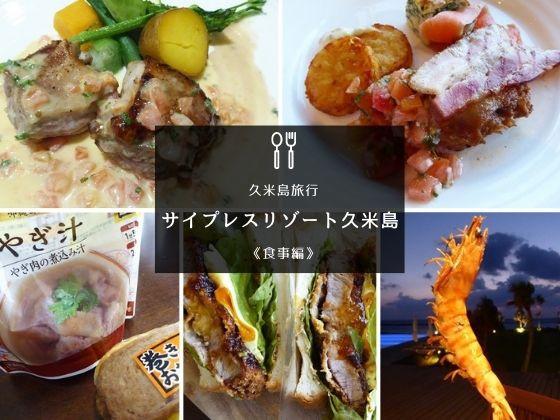 GoTo利用!サイプレスリゾート久米島に宿泊《食事編》