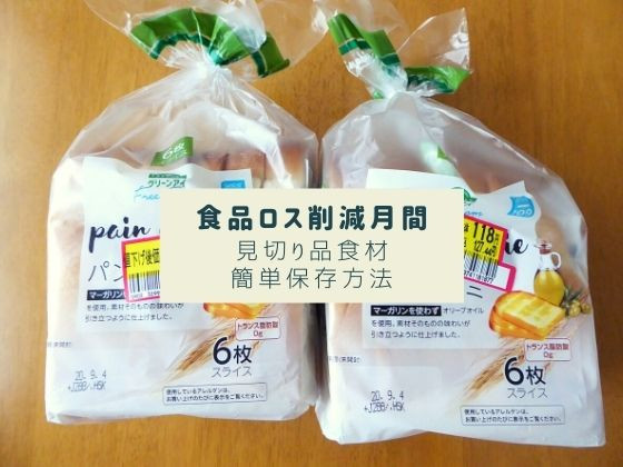 10月は食品ロス削減月間!我が家の見切り品食材の保存方法!