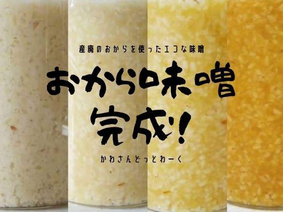 「おから味噌」ついに完成!おいしい優しい味噌汁が作れます