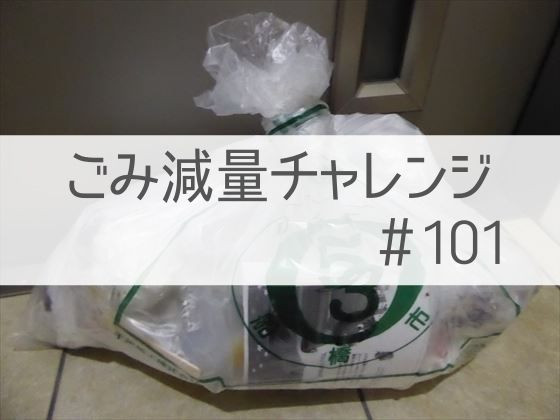 2020/10/25~/31ごみ減量チャレンジ