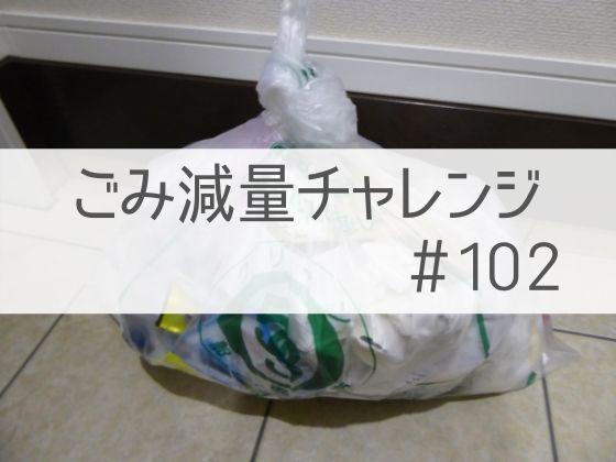 2020/11/01~/07ごみ減量チャレンジ