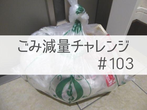 2020/11/08~/14ごみ減量チャレンジ