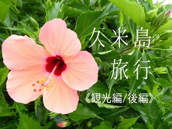 サイプレスリゾート久米島に宿泊、観光編、後編