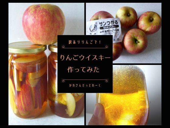 訳ありりんごを漬け込む!りんごウイスキーを作ってみた。