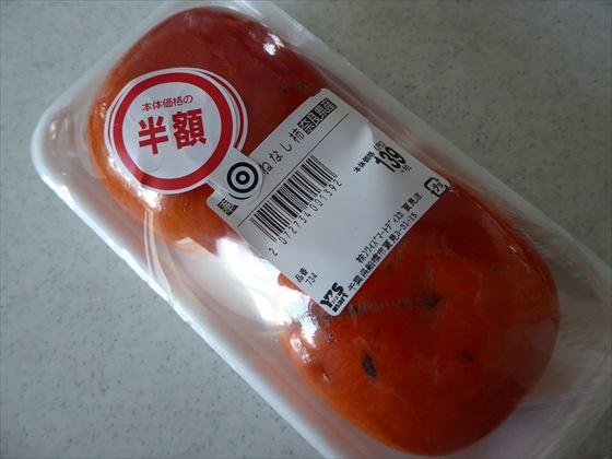半額になった柿