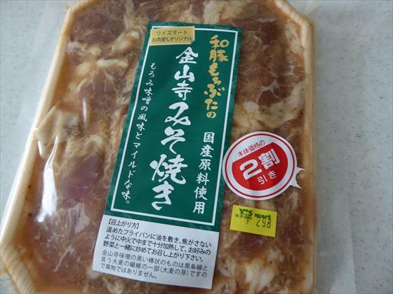 見切り品の豚の味噌焼き