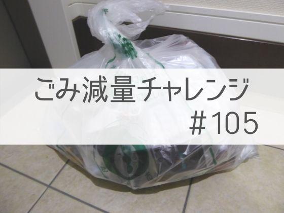2020/11/22~/28ごみ減量チャレンジ