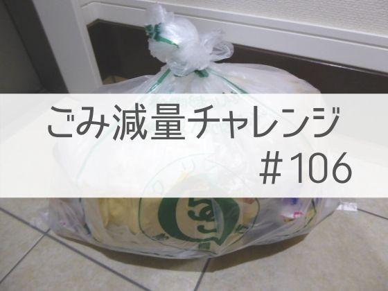 2020/11/29~12/5ごみ減量チャレンジ