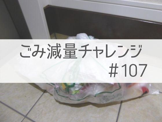 2020/12/6~12/12ごみ減量チャレンジ