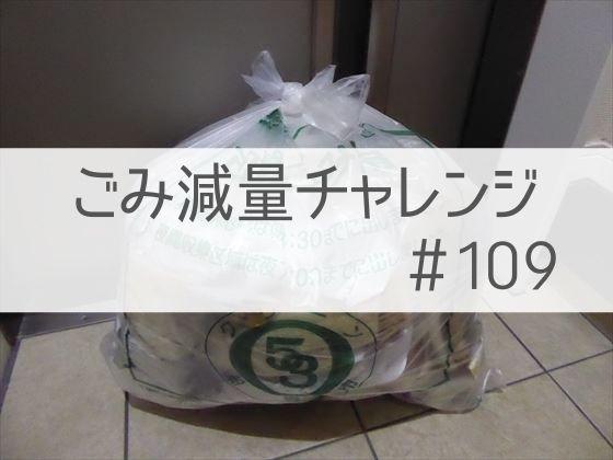 2020/12/20~12/26ごみ減量チャレンジ