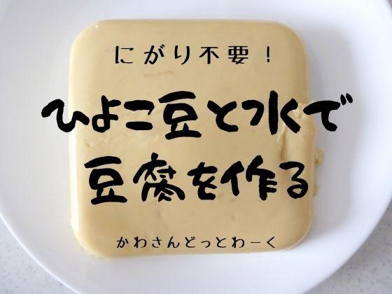 材料は豆と水のみ!ひよこ豆で豆腐を作ってみた。