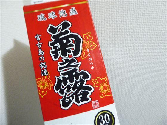 菊之露のパッケージ