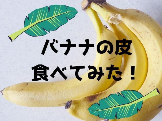 バナナの皮は食べられる!皮の粉末とジャムを作ってみた!
