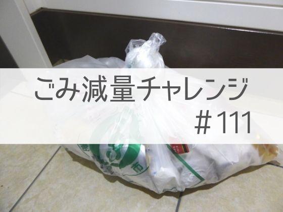 2021/1/10~1/16ごみ減量チャレンジ