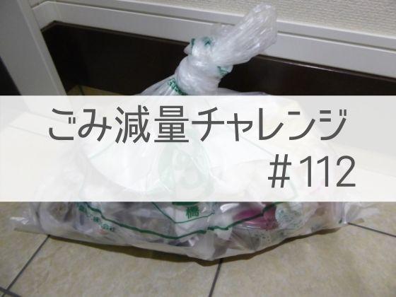 2021/1/17~1/23ごみ減量チャレンジ
