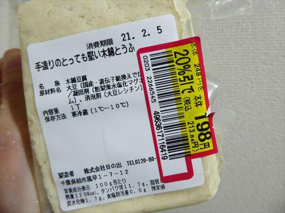 見切り品の豆腐