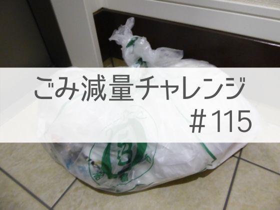 2021/2/7~2/13ごみ減量チャレンジ