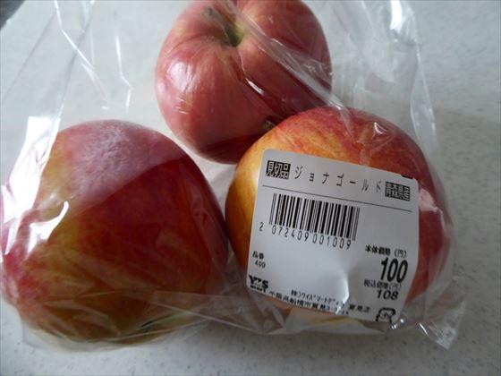 見切り品のりんご3個