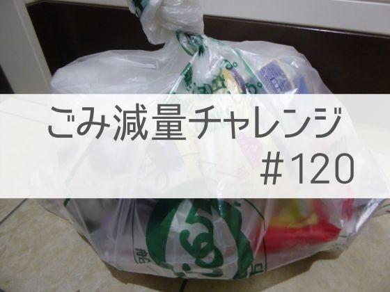 2021/3/14~3/20ご減量チャレンジ