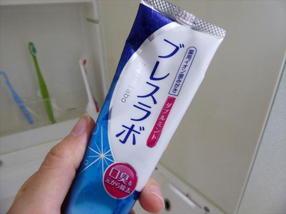 おすすめ歯磨き粉、ブレスラボ