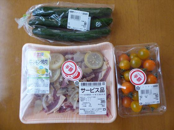 見切り品の牛レモン焼き肉、きゅうり、ミニトマト