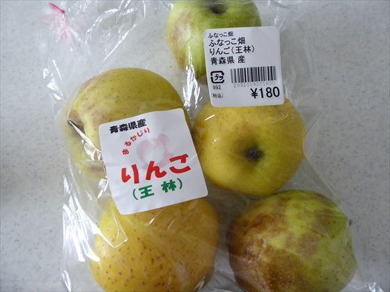 訳ありのりんご、王林