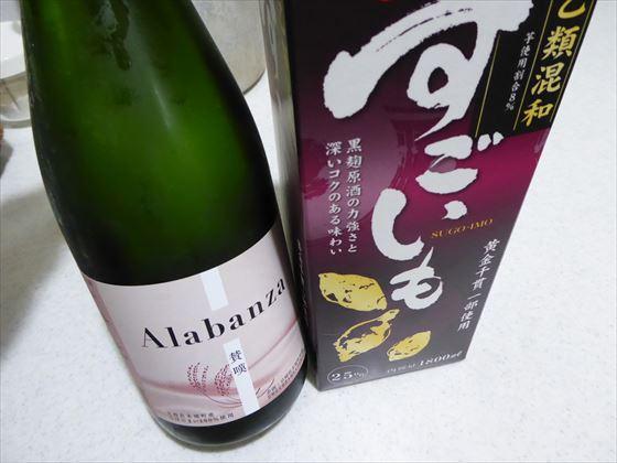 日本酒と芋焼酎の容器