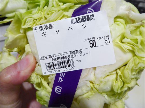 50円と表示された値段シール