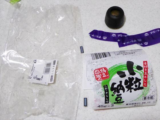 きゅうりの袋、日本酒のキャップ、キャベツに付いていたテープ(粘着力が落ちた一部分だけ)、納豆のフィルム