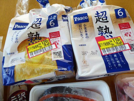 見切り品の食パン2斤