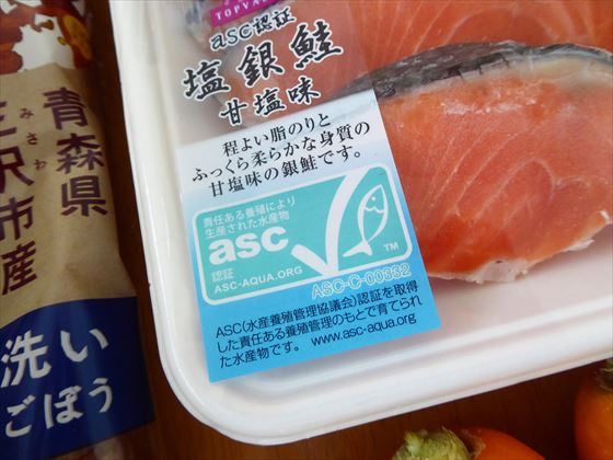 asc認証の鮭のパッケージ