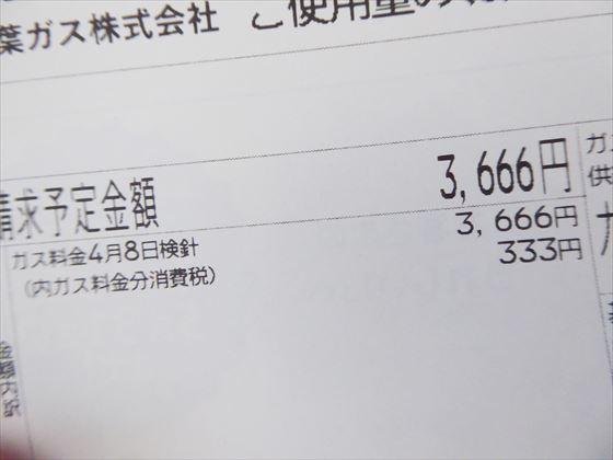 ガス代の請求書、3666円
