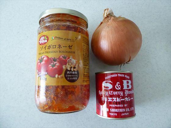 使いかけのソイボロネーゼ、玉ねぎ1個、赤缶のカレー粉