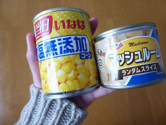 コーン缶とマッシュルーム缶