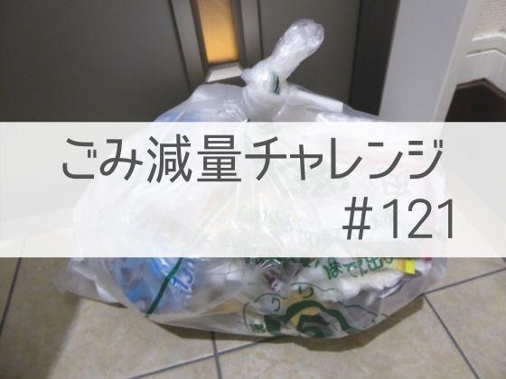 2021/3/21~3/27ごみ減量チャレンジ