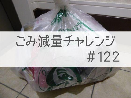 2021/3/28~4/3ごみ減量チャレンジ